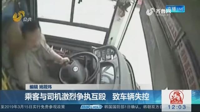 【重庆公交车坠江原因查明】乘客与司机激烈争执互殴 致车辆失控