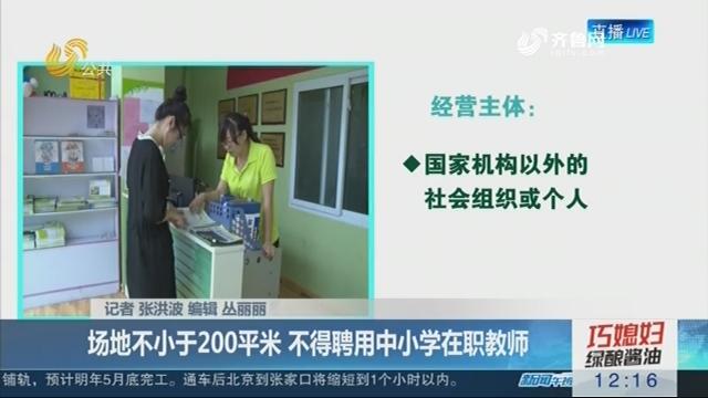 【山东省校外培训机构拟有标准】场地不小于200平米 不得聘用中小学在职教师