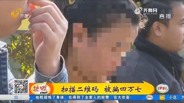 济南:扫描二维码 被骗四万七