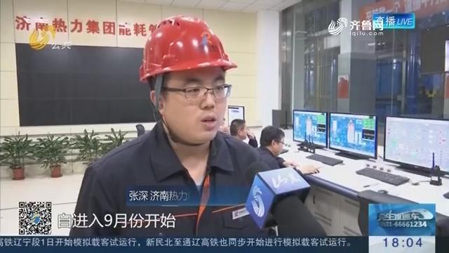 【供暖倒计时】济南东城热源厂点火升温