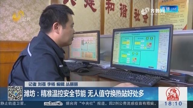 【供暖倒计时】潍坊:精准温控安全节能 无人值守换热站好处多