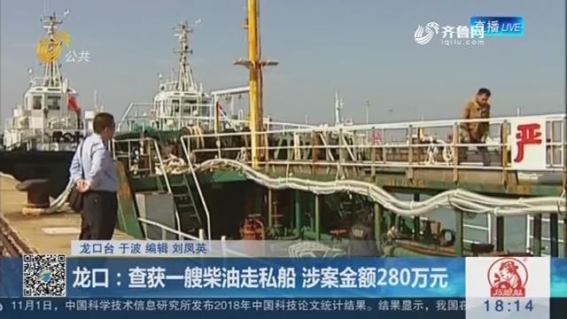 龙口:查获一艘柴油走私船 涉案金额280万元