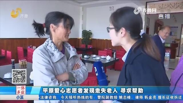 平原爱心志愿者发现走失老人 寻求帮助