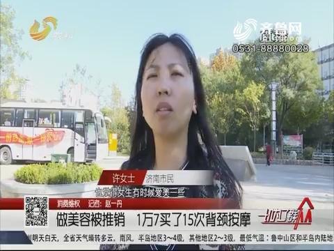 【消费维权】济南:做美容被推销 1万7买了15次背颈按摩