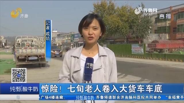 济南:惊险!七旬老人卷入大货车车底