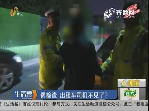 潍坊:遇检查 出租车司机不见了?
