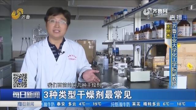 【小葵花妈妈课堂】3种类型干燥剂最常见