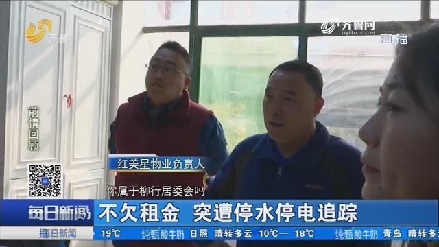 济南:不欠租金 突遭停水停电追踪