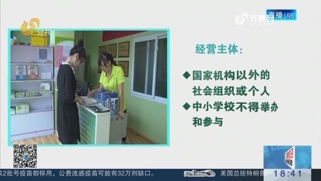 山东省校外培训机构将有标准 不得聘用中小学在职教师