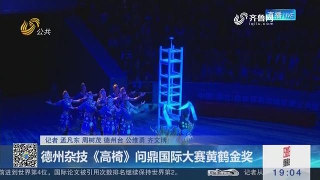 德州杂技《高椅》问鼎国际大赛黄鹤金奖