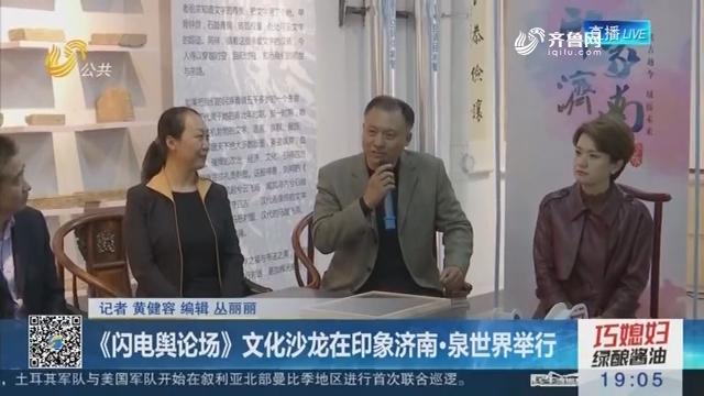 《闪电舆论场》文化沙龙在印象济南·泉世界举行