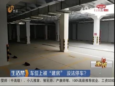 """【重磅】东营:车位上被""""建房"""" 没法停车?"""