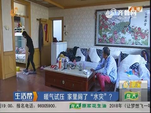 """青岛:暖气试压 家里闹了""""水灾""""?"""