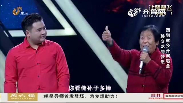 让梦想飞:滨州男版邓丽君 奶奶登台给孙子圆梦助力