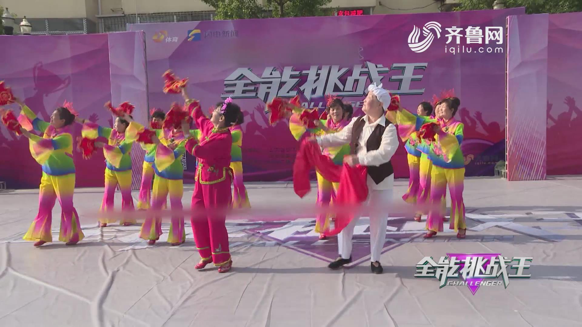《全能挑战王》威海俏夕阳舞蹈队表演《牡丹花和放羊娃》