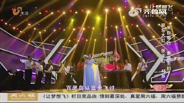 让梦想飞:胶东大红华丽变身 乐队齐登台震撼全场
