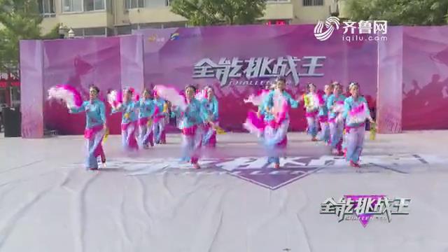 《全能挑战王》威海芳菲舞蹈队表演《情暖一家》