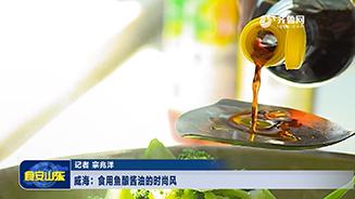 威海:食用鱼酿酱油的时尚风