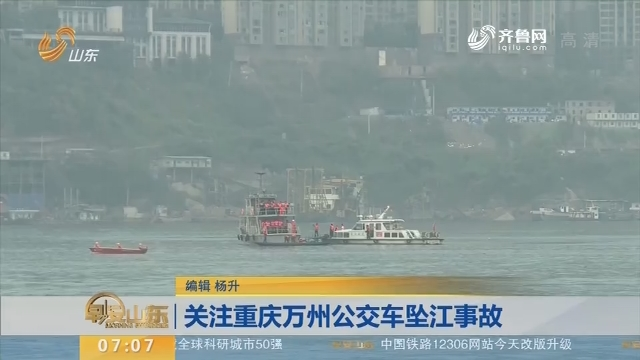 【闪电新闻排行榜】关注重庆万州公交车坠江事故
