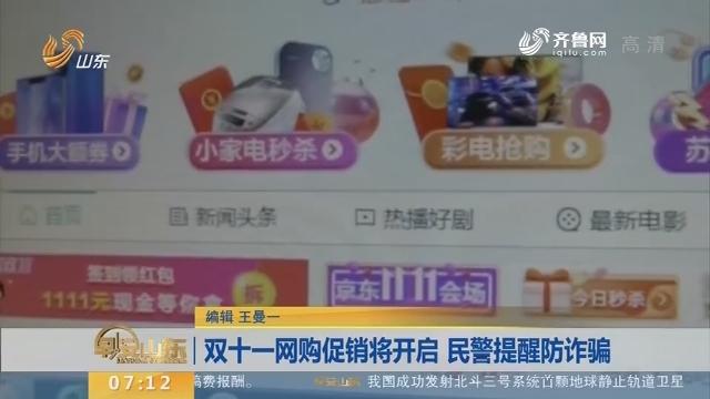 【闪电新闻排行榜】双十一网购促销将开启 民警提醒防诈骗