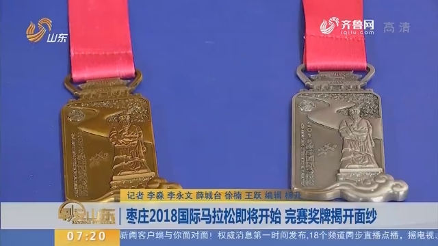 枣庄2018国际马拉松即将开始 完赛奖牌揭开面纱