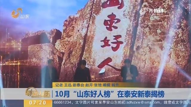 """10月""""山东好人榜""""在泰安新泰揭榜"""