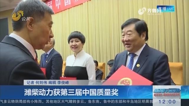 潍柴动力获第三届中国质量奖