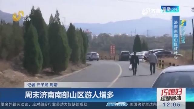 【闪电连线】周末济南南部山区游人增多