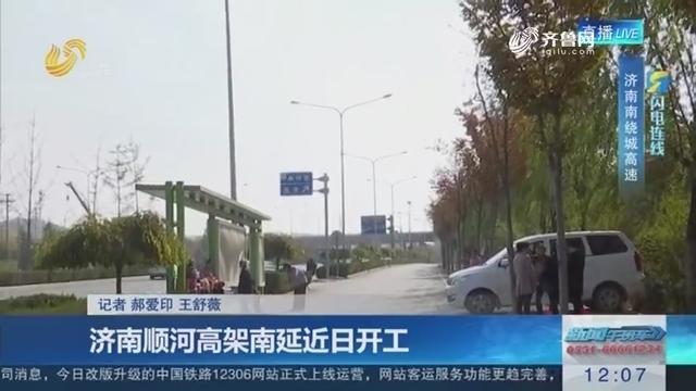 【闪电连线】济南顺河高架南延近日开工