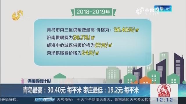 【供暖费倒计时】青岛最高:30.40元 每平米 枣庄最低:19.2元 每平米