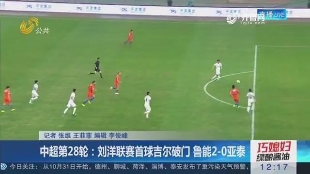 中超第28轮:刘洋联赛首球吉尔破门 鲁能2-0亚泰