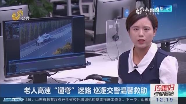 """【连线编辑区】老人高速""""遛弯""""迷路 巡逻交警温馨救助"""