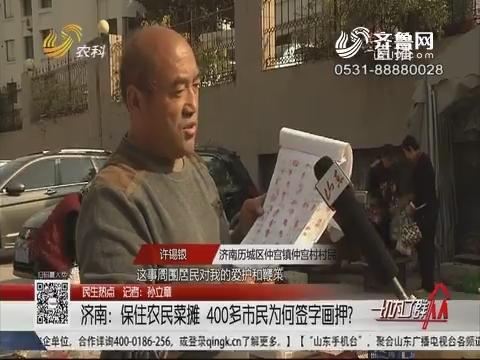 【民生热点】济南:保住农民菜摊 400多市民为何签字画押?