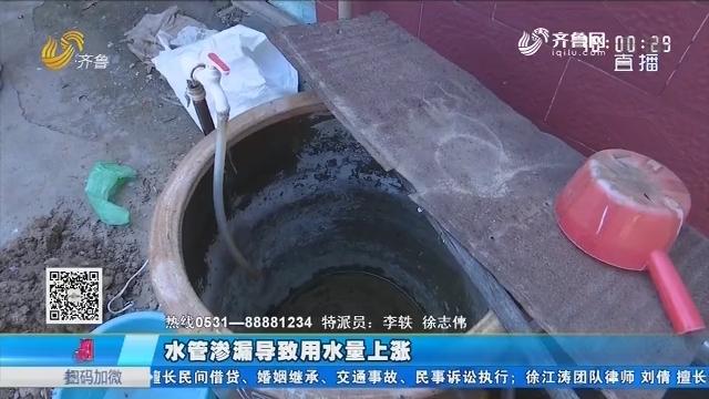 济南:一年用水两三个立方 为何突然多出十几方