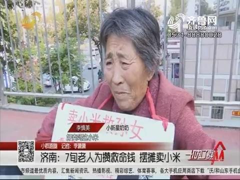 【小群跑腿】济南:7旬老人为攒救命钱 摆摊卖小米