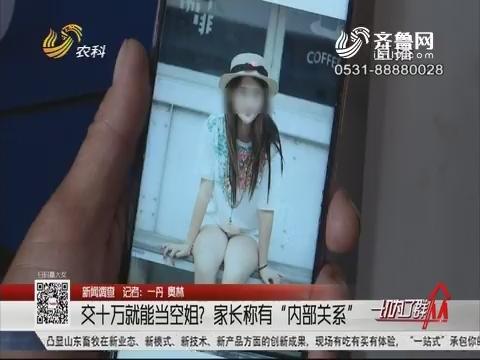 """【新闻调查】烟台:交十万能当空姐?家长称有""""内部关系"""""""