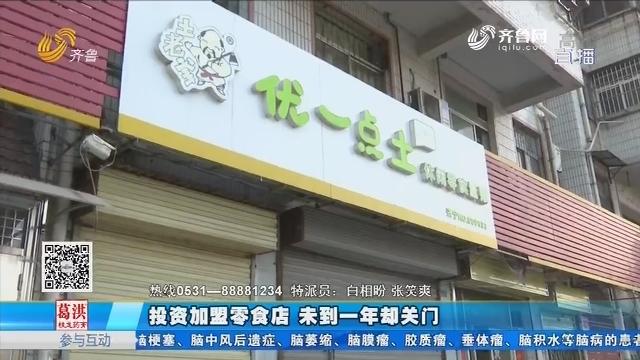 济宁:投资加盟零食店 未到一年却关门