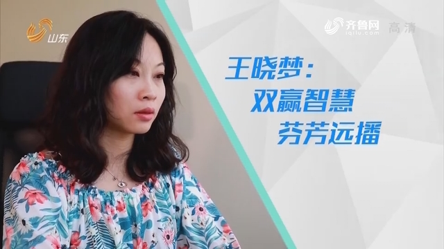 20181103完整版|王晓梦:双赢智慧 芬芳远播