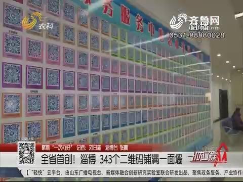 """【聚焦""""一次办好""""】全省首创!淄博343个二维码铺满一面墙"""