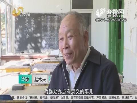 """【中国式养老】""""老有所为""""的不老传奇"""