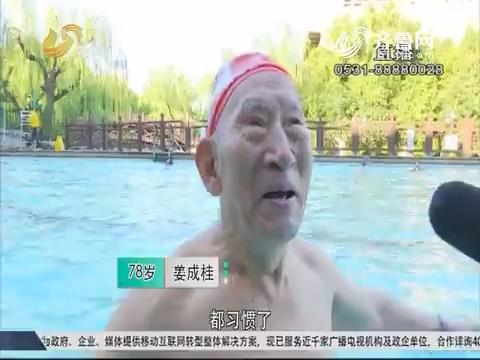 【中国式养老】健身达人——姜成桂