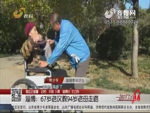 【身边正能量】淄博:67岁老汉教94岁老母走路