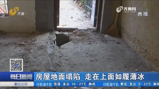 济宁:房屋地面塌陷 走在上面如履薄冰