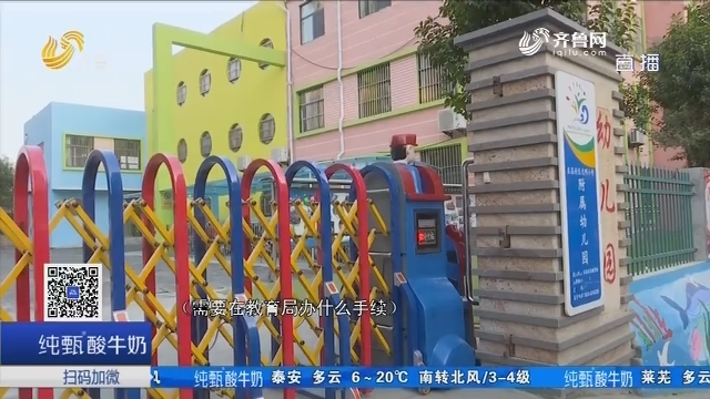 聊城:幼儿园从公办变民办 家长连说不知情
