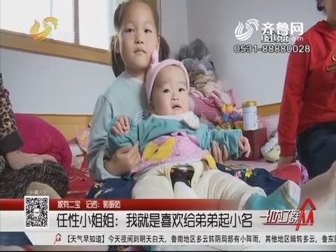 【家有二宝】潍坊:任性小姐姐 我就是喜欢给弟弟起小名
