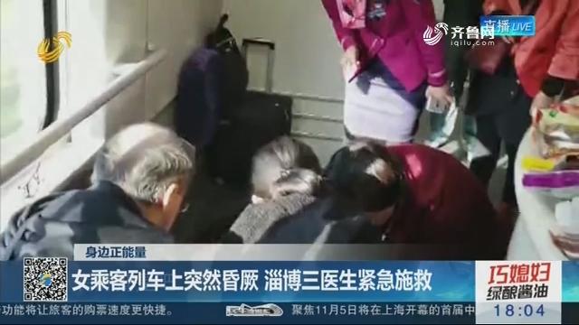【身边正能量】女乘客列车上突然昏厥 淄博三医生紧急施救