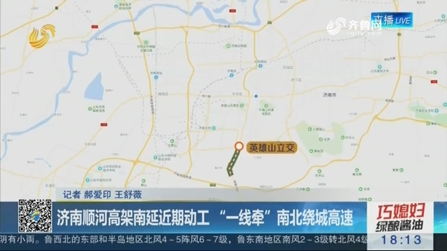 """济南顺河高架南延近期动工 """"一线牵""""南北绕城高速"""