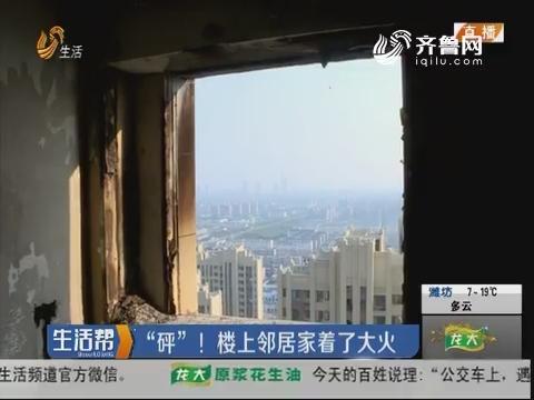 """东营:""""砰""""!楼上邻居家着了大火"""