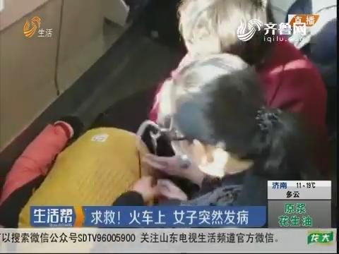 淄博:求救!火车上 女子突然发病