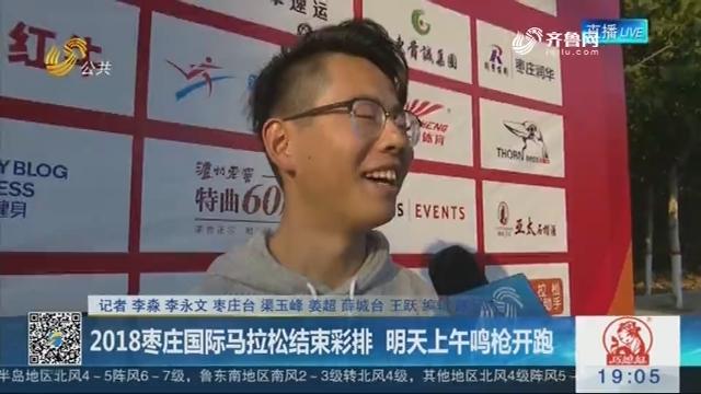 2018枣庄国际马拉松结束彩排 11月4日上午鸣枪开跑